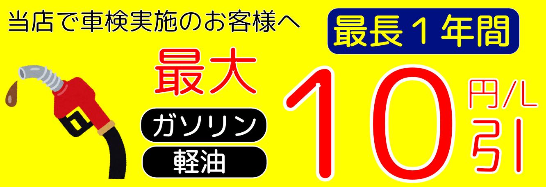 車検特典1
